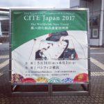 CITEと報告