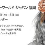 Beautyworld JAPAN FUKUOKA