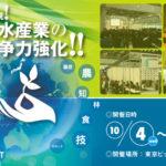 福岡→東京→熊本の秋ツアー開催です!