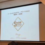 ソーシャルプロダクツ・アワード授賞式に出席して。